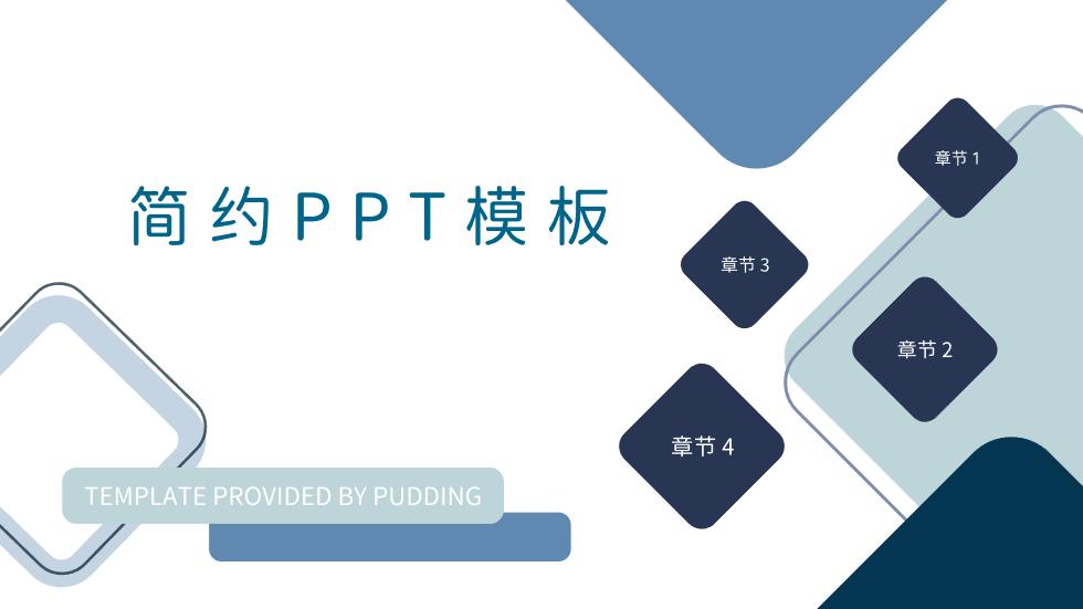 简约PPT模板动画PPT模板套用