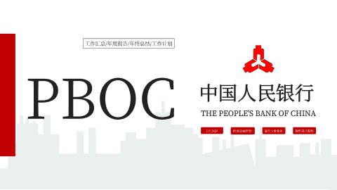 中国人民银行年报幻灯片模板免费