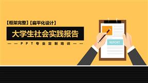 大学生社会实践报告模板动画PPT模版免费