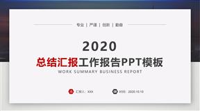工作报告总结汇报模板动画PPT模板