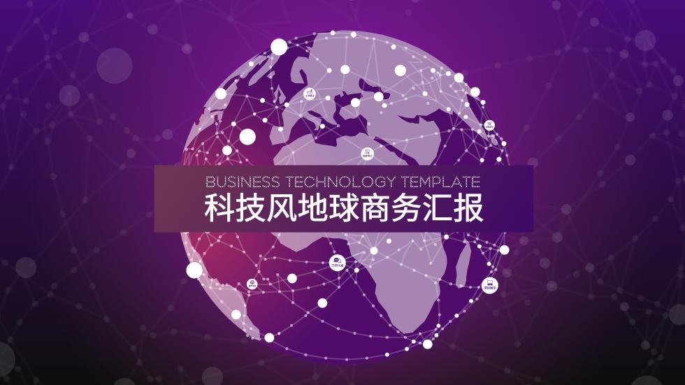 科技风地球商务汇报演示模板动画PPT
