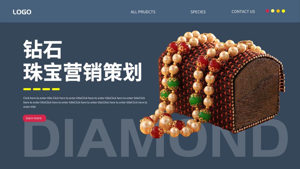 欧美网页风钻石珠宝营销策划动画PPT简易模板