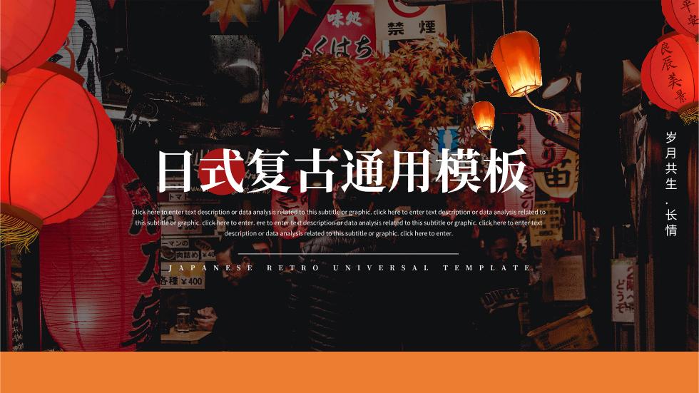 日式复古风通用画册相册演示模板动画PPT