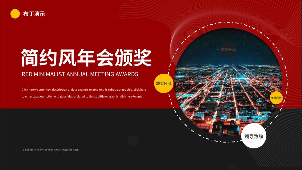红色简约年会颁奖通用模板好看的课件动画PPT模板