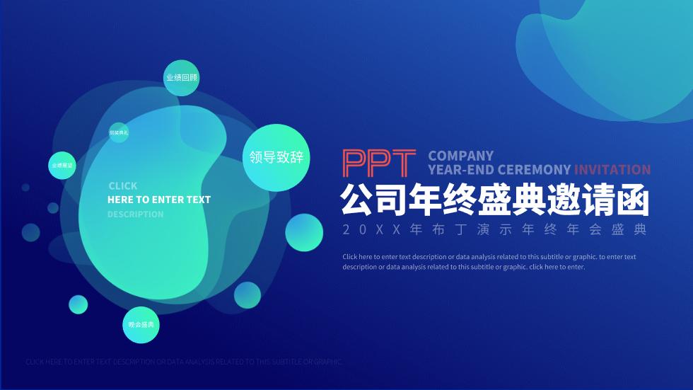 科技风年会企业公司年终盛典邀请函最新动画PPT模板