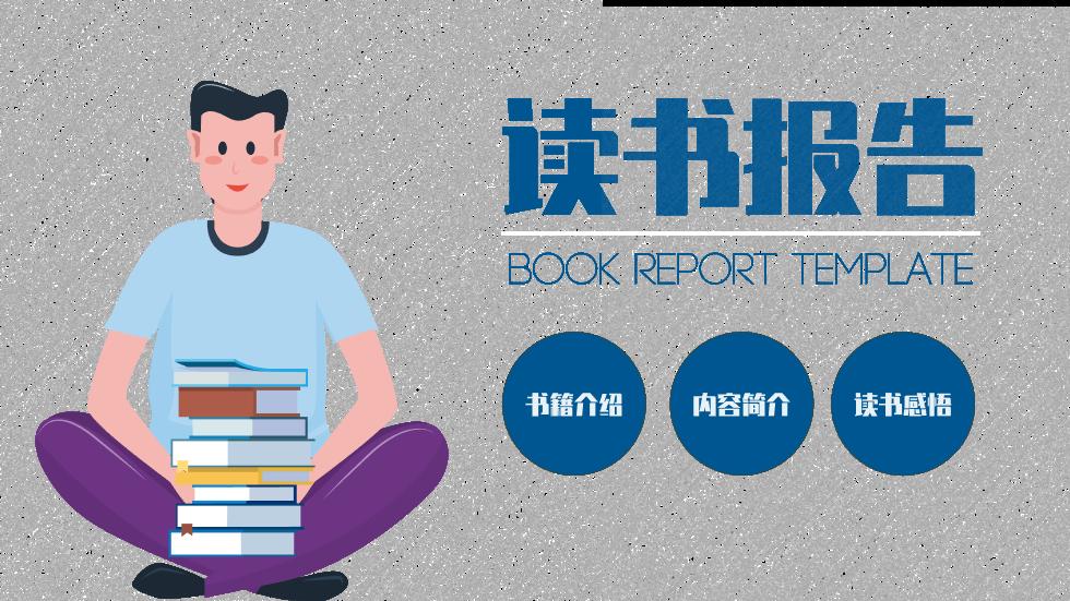 读书报告动画PPT免费模板