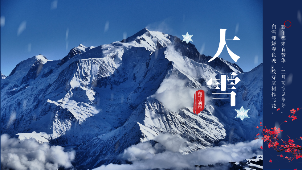 新中式中国风大雪节气文化习俗ppt动画PPT动态模板简洁