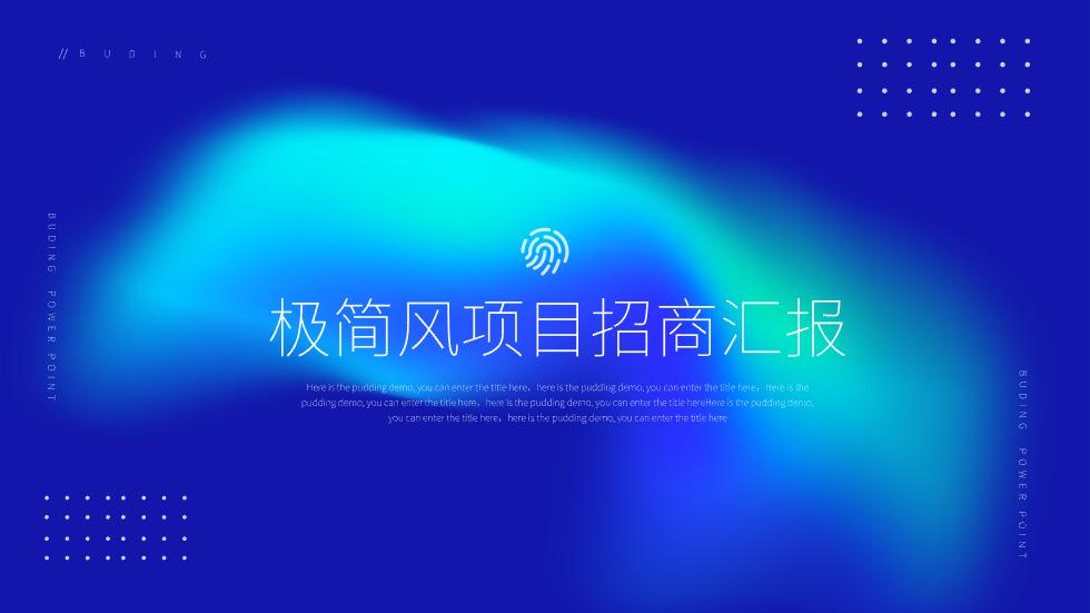 蓝色UI网页风科技行业项目招商汇报模板免费 动画PPT模板