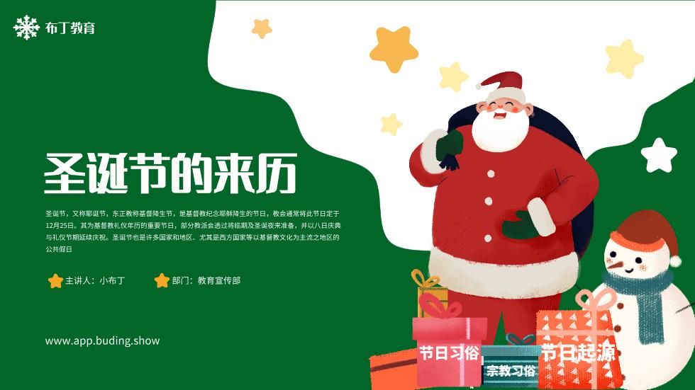 绿色的可爱圣诞节主题通用模板幻灯片设计模板
