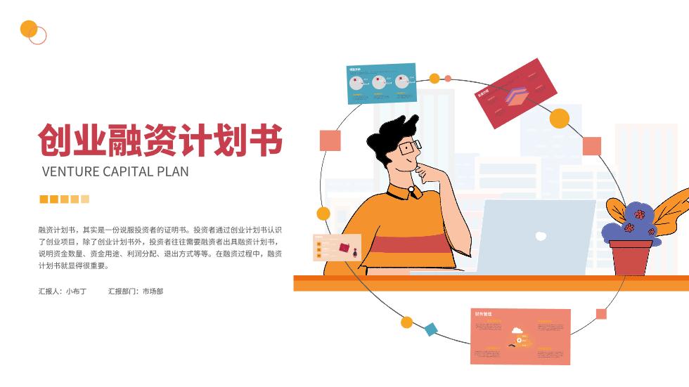 企业项目创业融资计划书通用模板动画PPT模板
