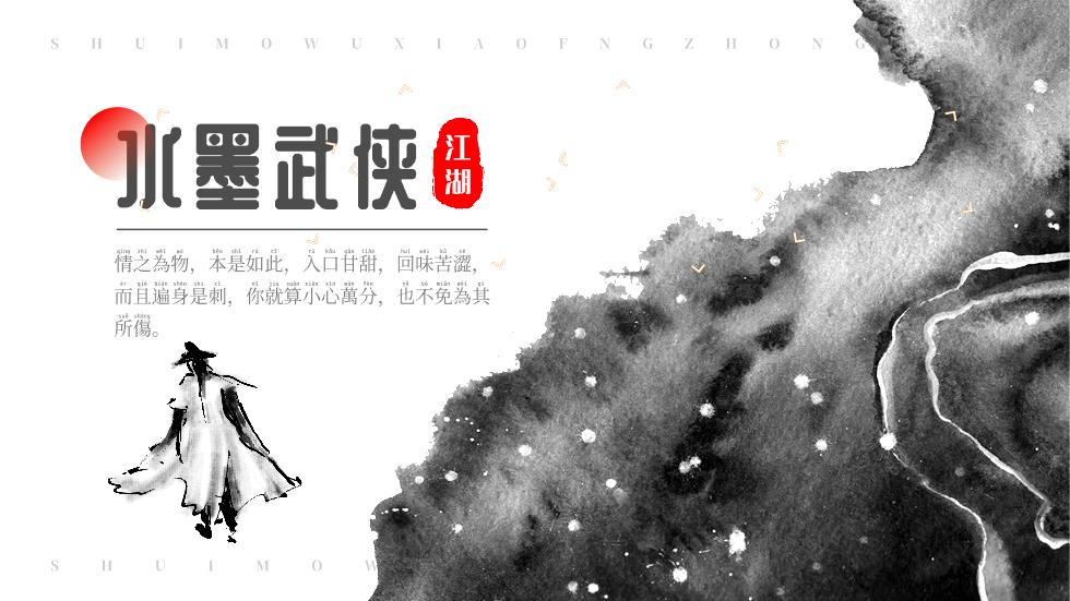 中国风水墨武侠主题模板PPT模板