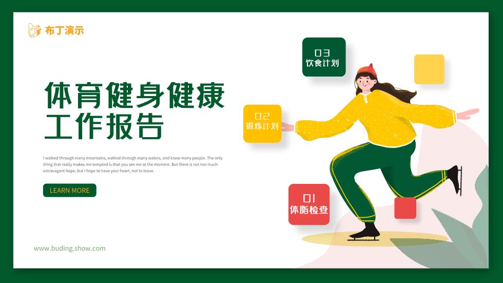绿色扁平插画风体育健身主题工作汇报通用模板精品动画PPT模板