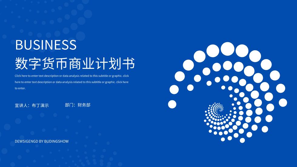 蓝色商务风数字货币商业计划书动画PPT模板的制作