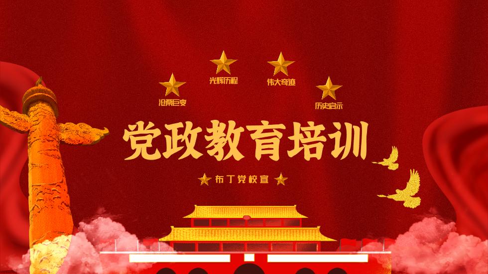 红色大气党政教育培训主题模板ppt幻灯片课件模板