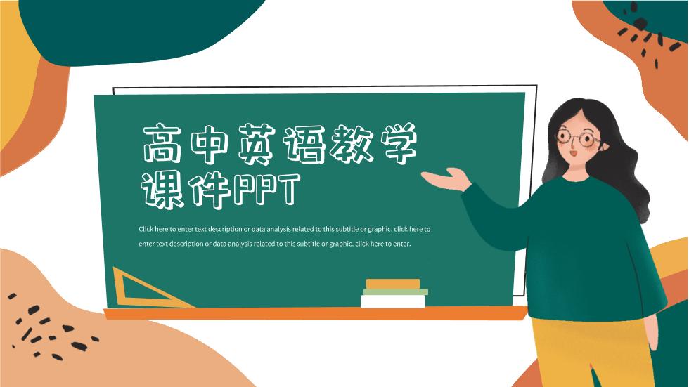 插画手绘风高中英语教学课件动画PPT免费模板
