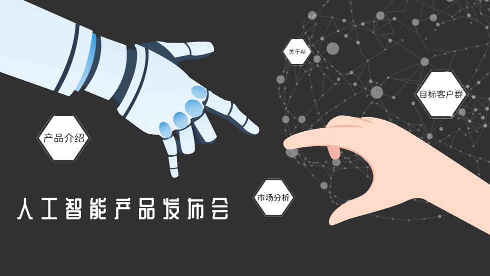 人工智能产品发布会精致的动画PPT模板
