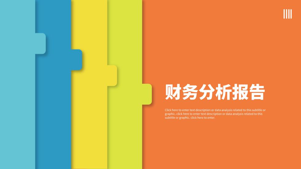多彩创意财务分析报告通用模板动画PPT动态模板简洁