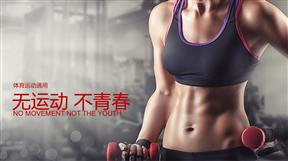 体育运动健身瘦身模板动画PPT免费模板