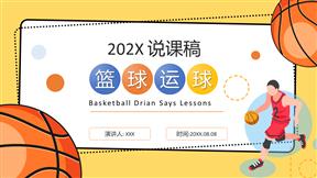 篮球体育课教学说课模板免费的动画PPT模板
