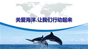海洋环境保护宣传模板动态动画PPT模板