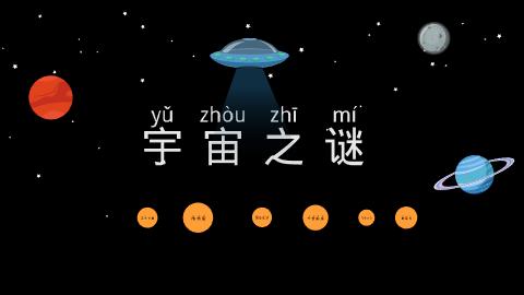 宇宙之谜幻灯片模版