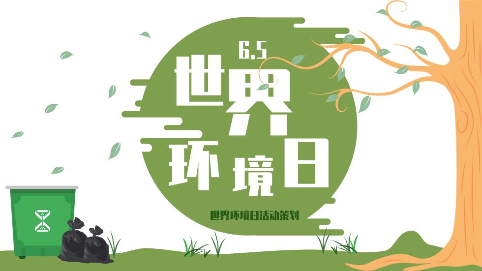 世界环境日模板动画PPT大全