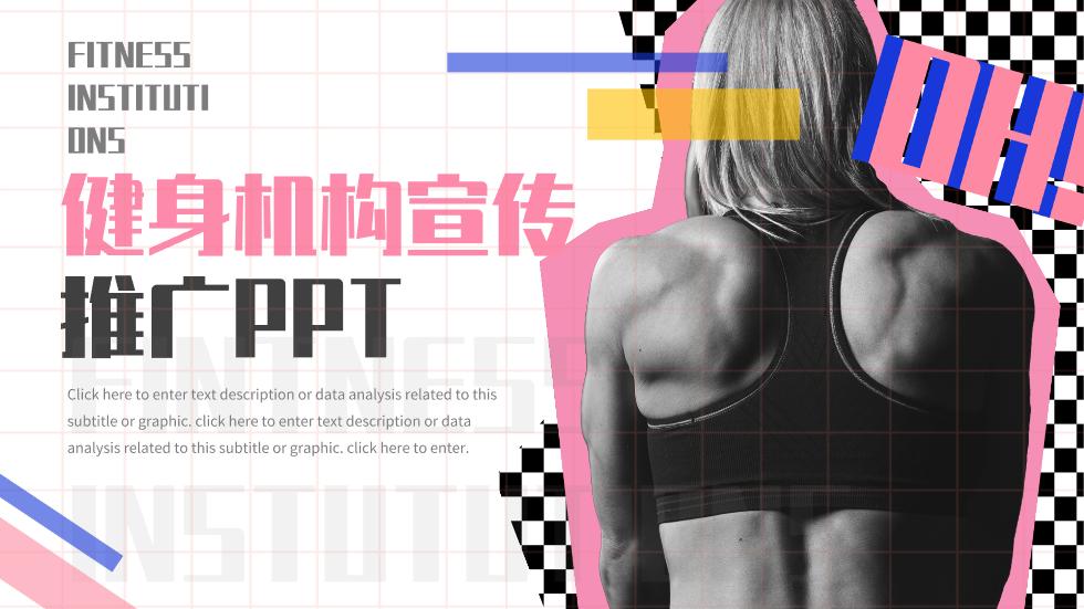 复古酷炫创意粉色健身机构宣传ppt怎么制作动画PPT模板