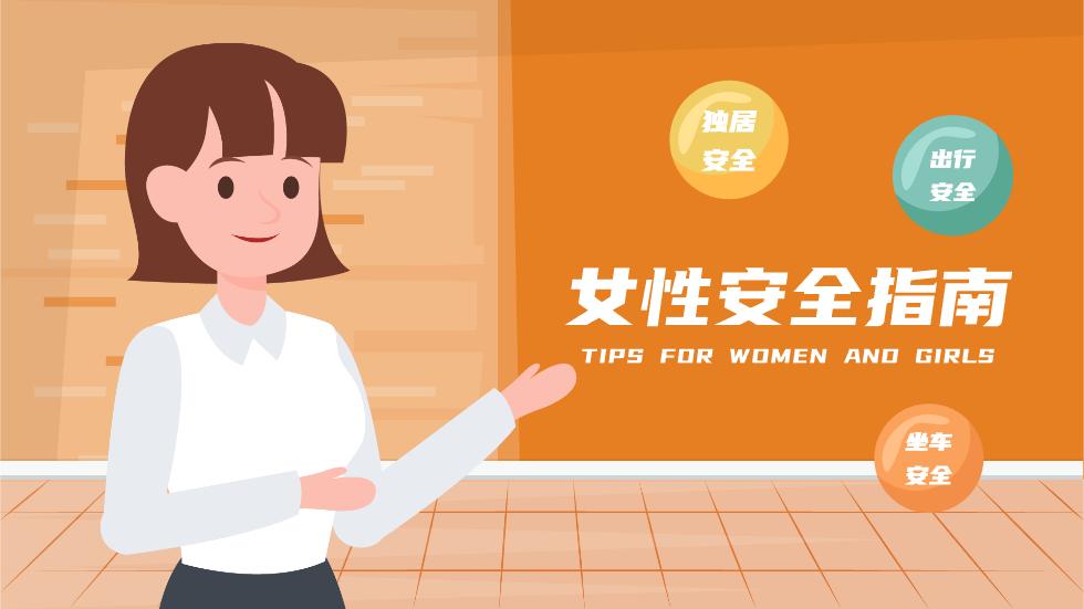 女性安全指南动画PPT免费模板