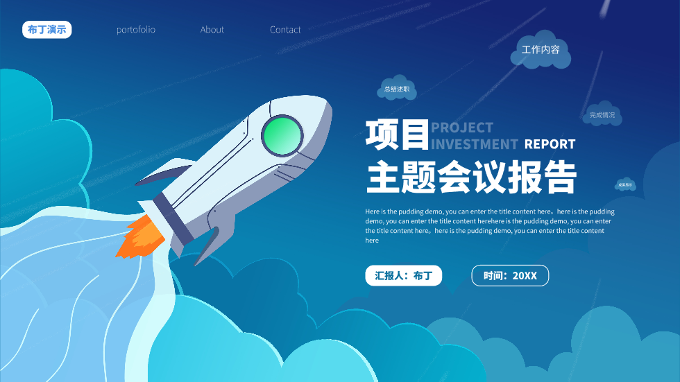 夜空蓝商务风网页风项目会议报告通用模板免费动画PPT模板大全
