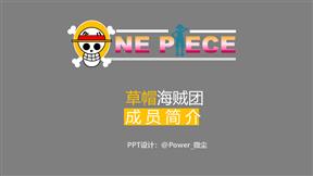 海贼王主要人物介绍动画PPT模板演示