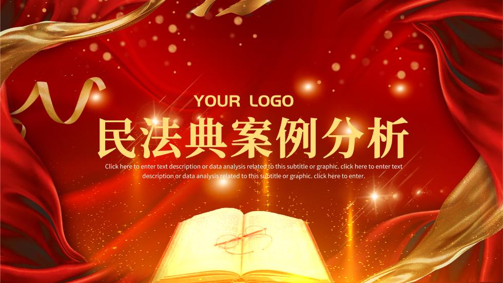 中国风大气民法典案例分析动画PPT怎么制作模板