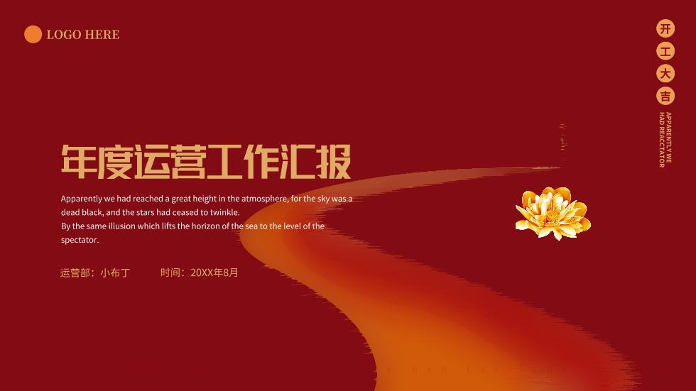 红色极简风年度运营工作汇报幻灯片模版
