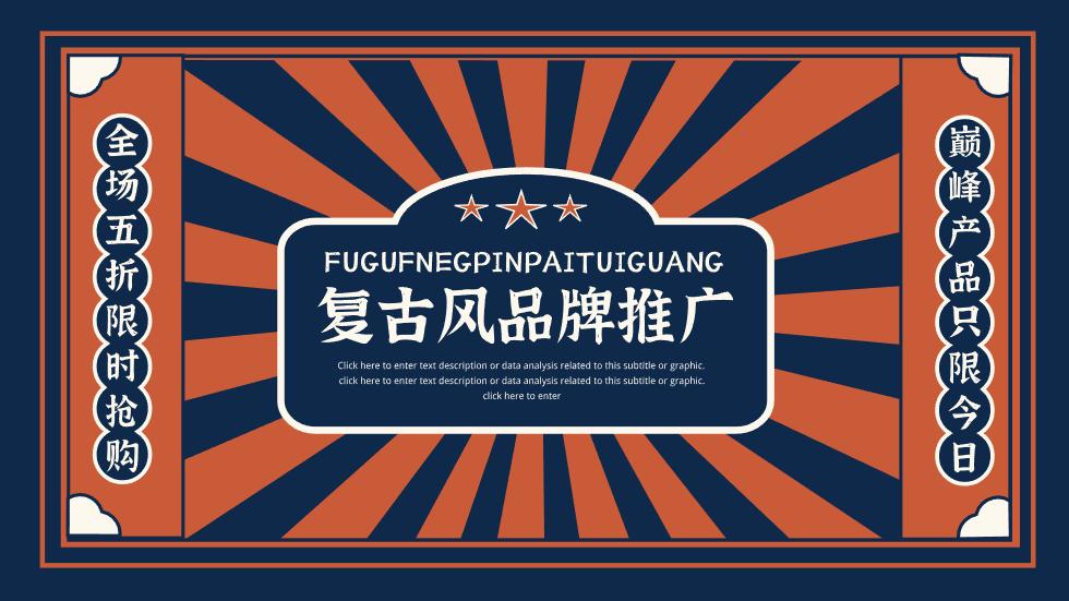 民国复古风品牌推广通用模板ppt幻灯片课件模板