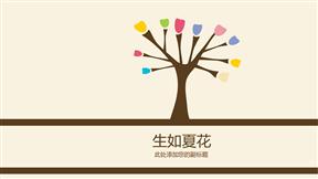 清新可爱卡通小树模板免费的动画PPT模板哪里有