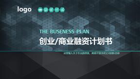 商业创业融资计划书模板动画PPT模板套用