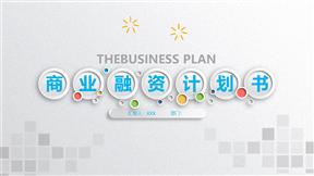 商业项目融资计划书模板简洁大气动画PPT模板