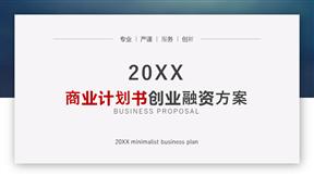 大气创业融资计划书模板动画PPT 免费模板