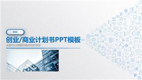 微立体商业创业计划书模板动态简洁动画PPT模板