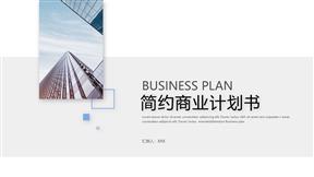 极简创业商业计划书模板动态幻灯片模板