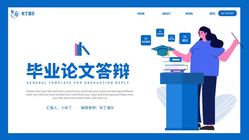 蓝色扁平插画风毕业论文开题报告通用模板免费的动画PPT模板