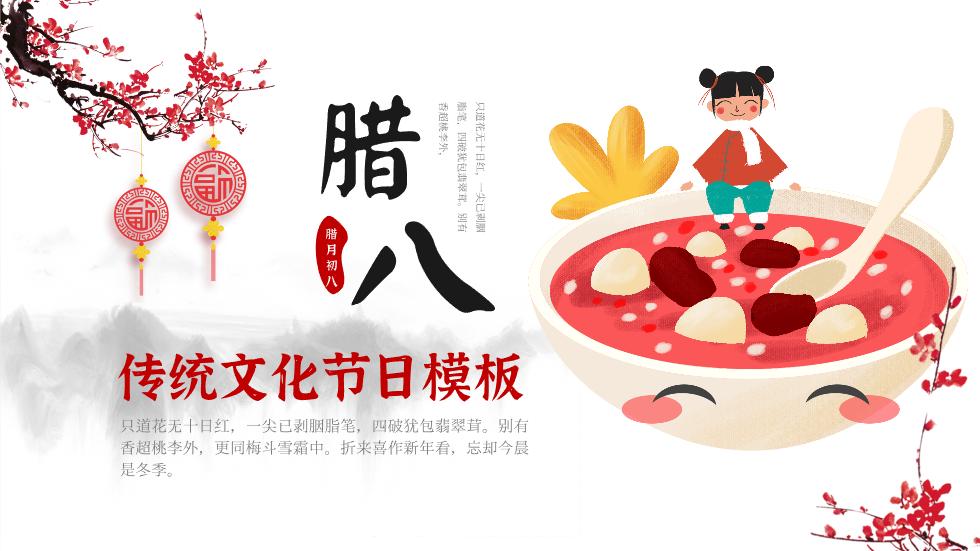 中国风腊八节传统节日文化主题教育模板精品动画PPT模板