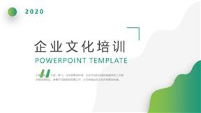 企业文化培训课件模板简洁动画PPT模板