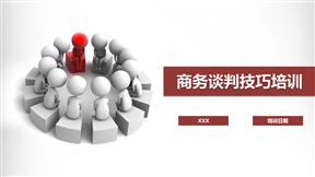 商务谈判技巧培训模板动画PPT最新模板