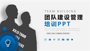 团队建设团建培训模板大气简洁动画PPT模板