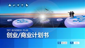简约大气商业项目创业计划书通用动态简洁动画PPT模板