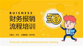 财务报销流程培训模板动态动画PPT模版免费模板