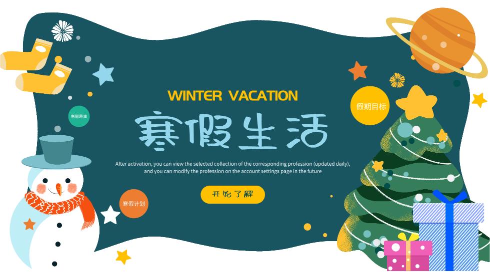 可爱插画风寒假生活主题通用模板PPT模板