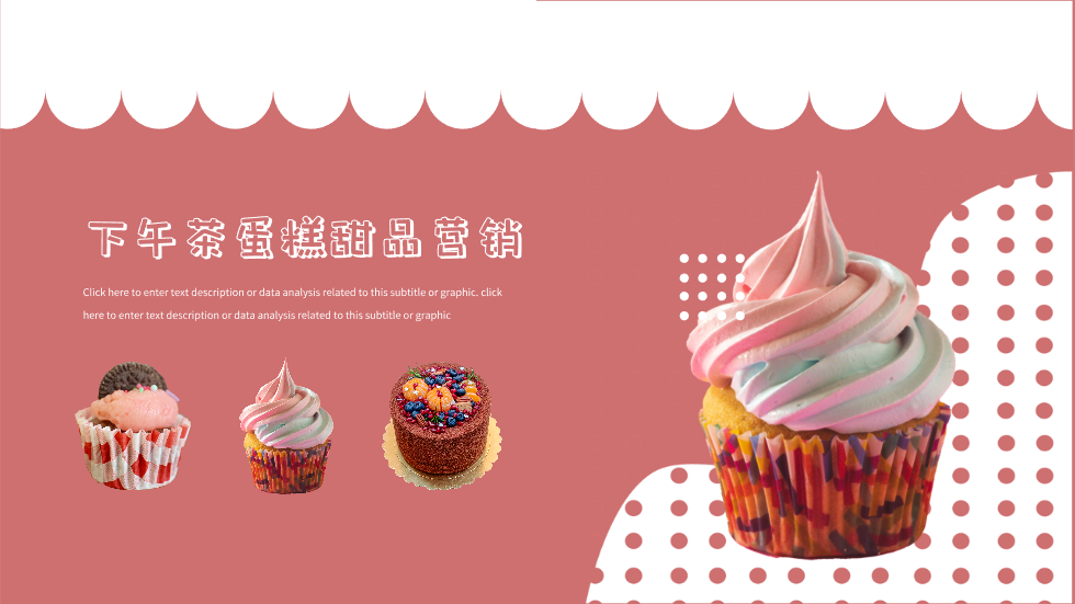 创意可爱风粉色下午茶甜品蛋糕营销方案PPT模板