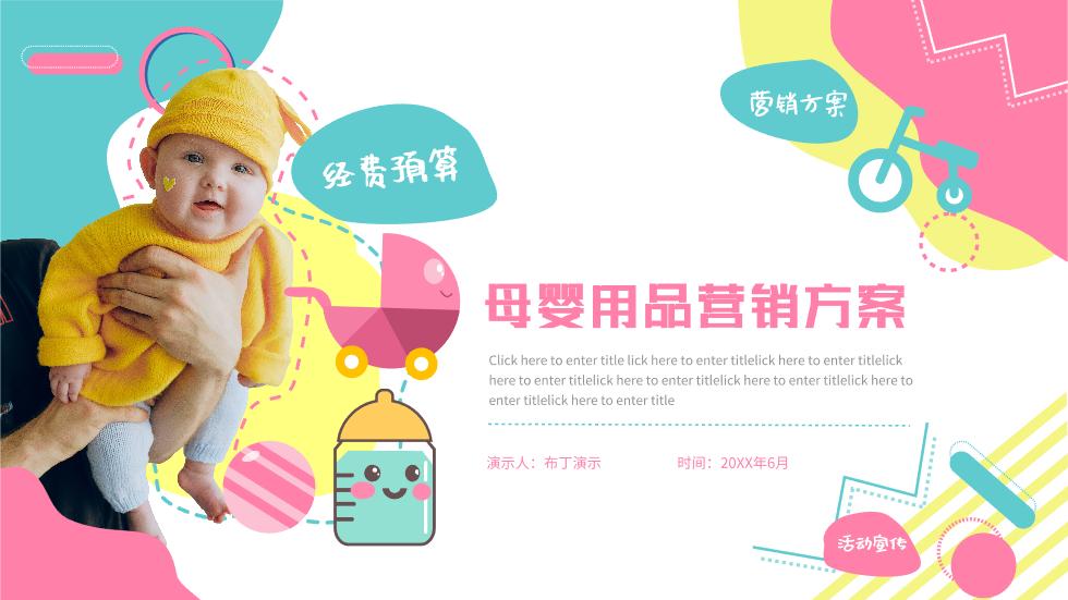 马卡龙色母婴用品营销方案PPT模板