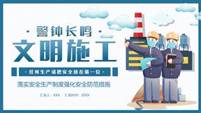 文明施工安全生产模板动画PPT免费的模板